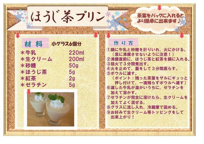 公開レシピ ほうじ茶ぷりん.jpg