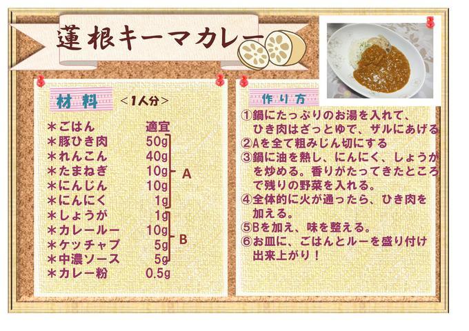 公開レシピ 蓮根キーマカレー.jpg