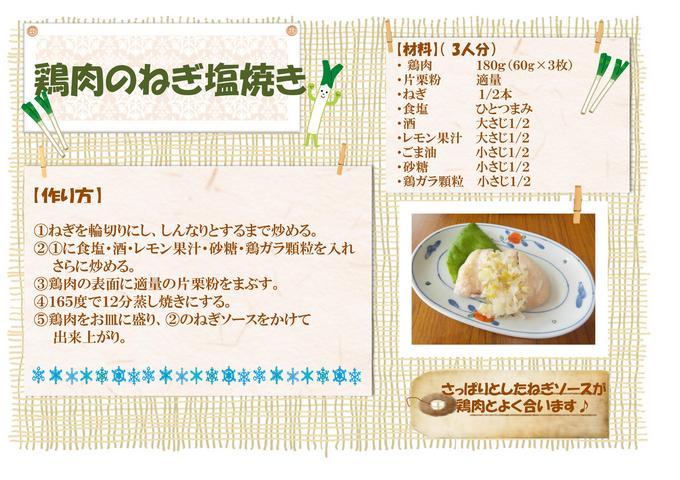 公開レシピ 鶏肉のねぎ塩焼き.jpg