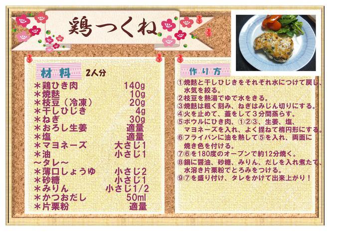 公開レシピ 鶏つくね.jpg