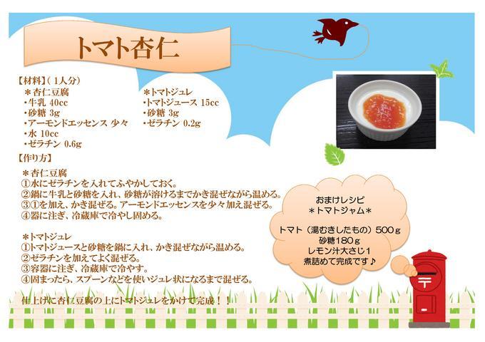 トマト杏仁豆腐.jpg