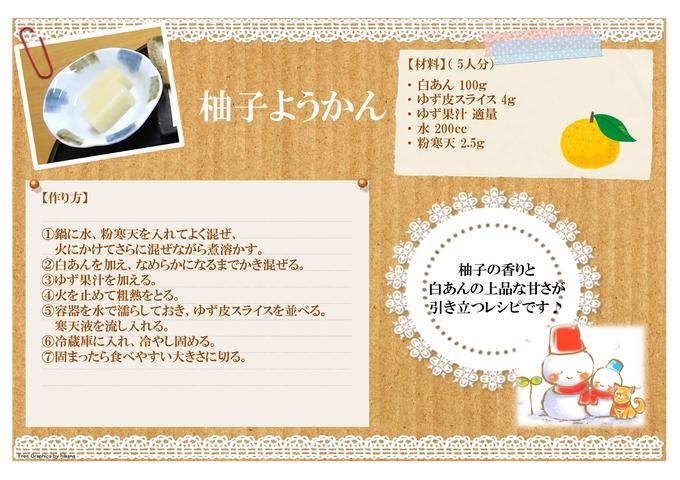 柚子ようかん.jpg