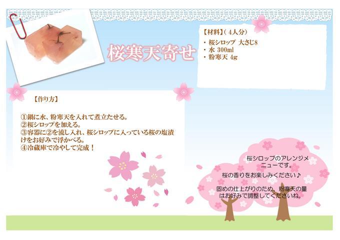 レシピ 桜 (2).jpg