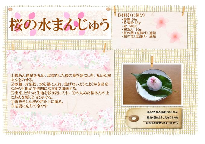 桜の水ようかん.jpg