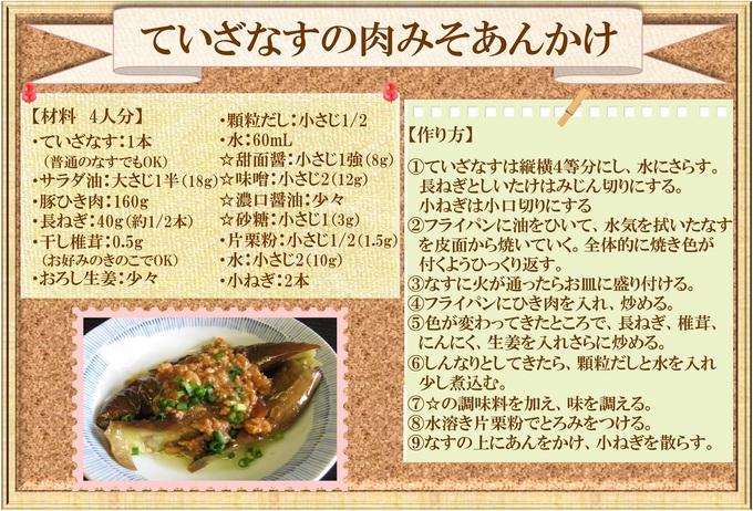 公開レシピ9月①.jpg