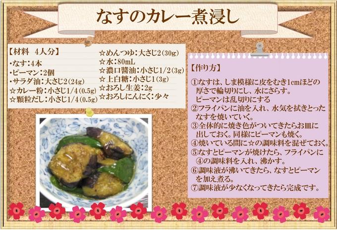 公開レシピ9月②.jpg