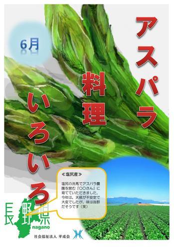 2013-06asupara.jpgのサムネイル画像