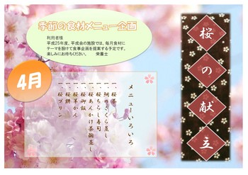 2013-04sakura.jpgのサムネイル画像