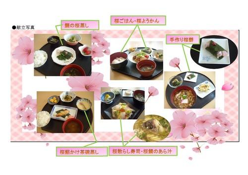 4.8~13桜フェア(なご松).jpg