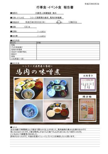 2013-05baniku2.jpg