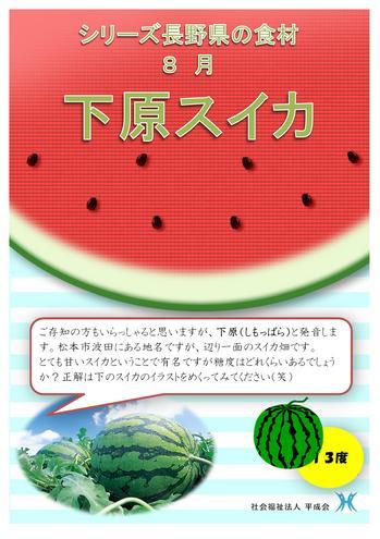 2013-8-suia.jpgのサムネイル画像