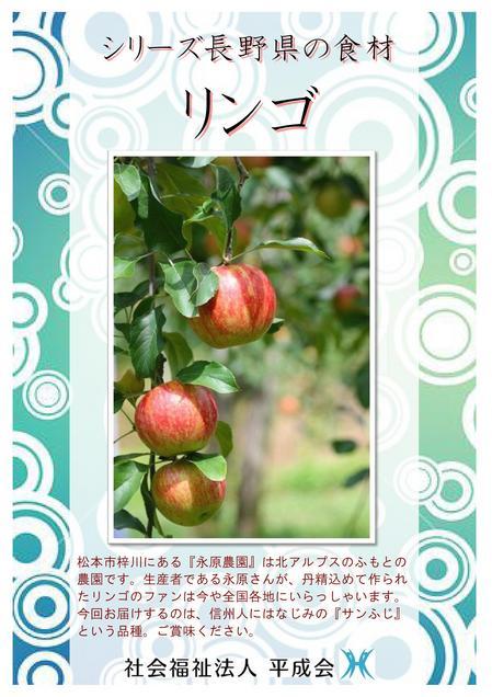 安曇野産りんご.jpgのサムネイル画像