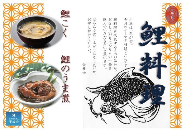 鯉料理.jpgのサムネイル画像