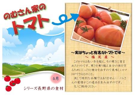 野村農場のトマト.jpgのサムネイル画像