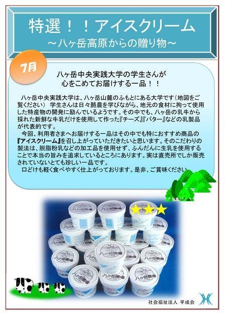 八ヶ岳アイスクリーム.jpgのサムネイル画像