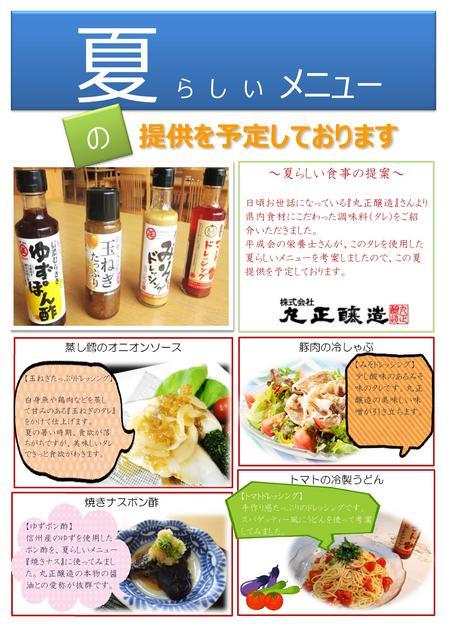 H26.8 丸正醸造が企画する食事企画.jpg