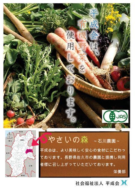 有機野菜(やさいの森).jpg