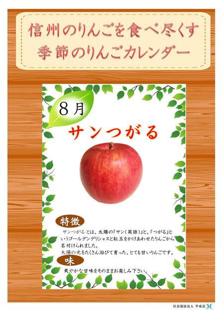 りんごカレンダー.jpg