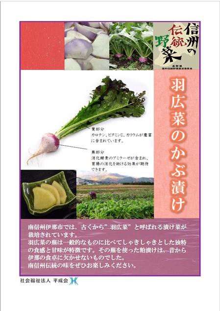 羽広菜のかぶ漬け.png