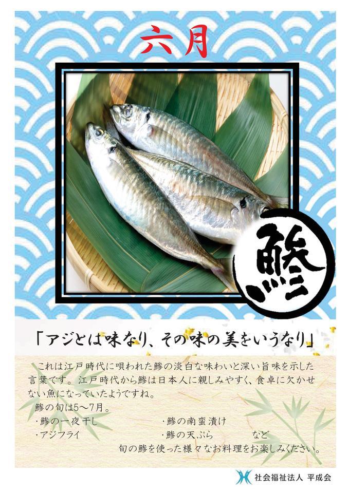 旬の魚あじ.jpg