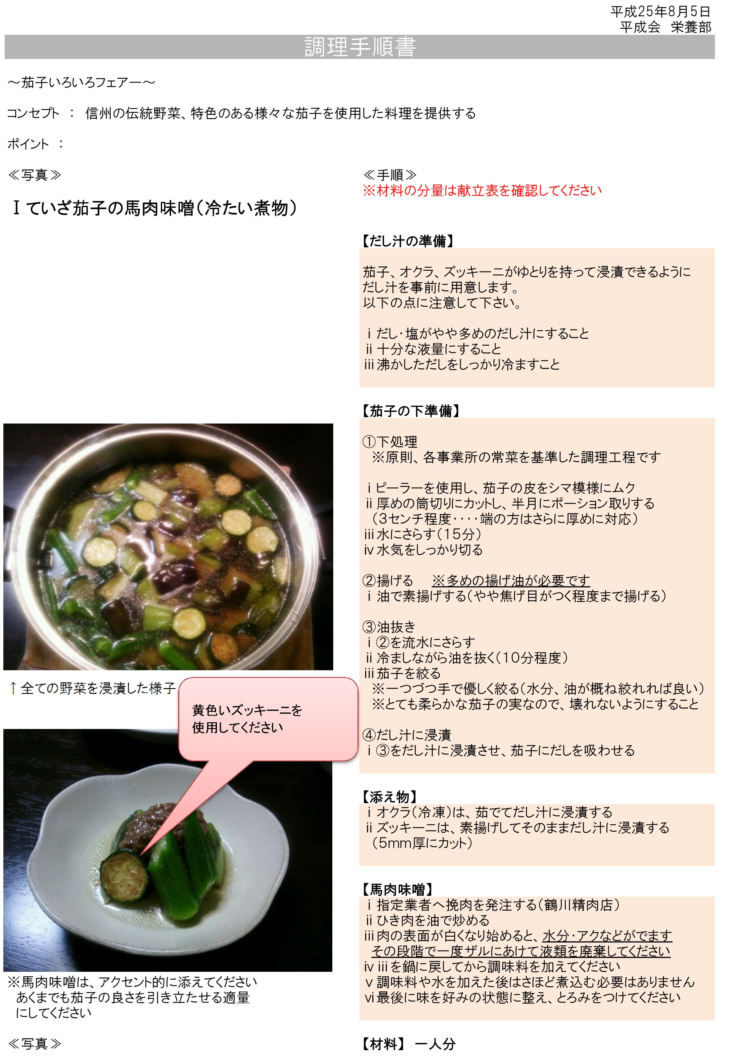 http://heisei-kai.jp/heiseikai-style-foods/report/kiji_images/%E8%8C%84%E5%AD%90%E3%81%84%E3%82%8D%E3%81%84%E3%82%8D%E3%83%95%E3%82%A7%E3%82%A2%E3%83%BC-001.jpg
