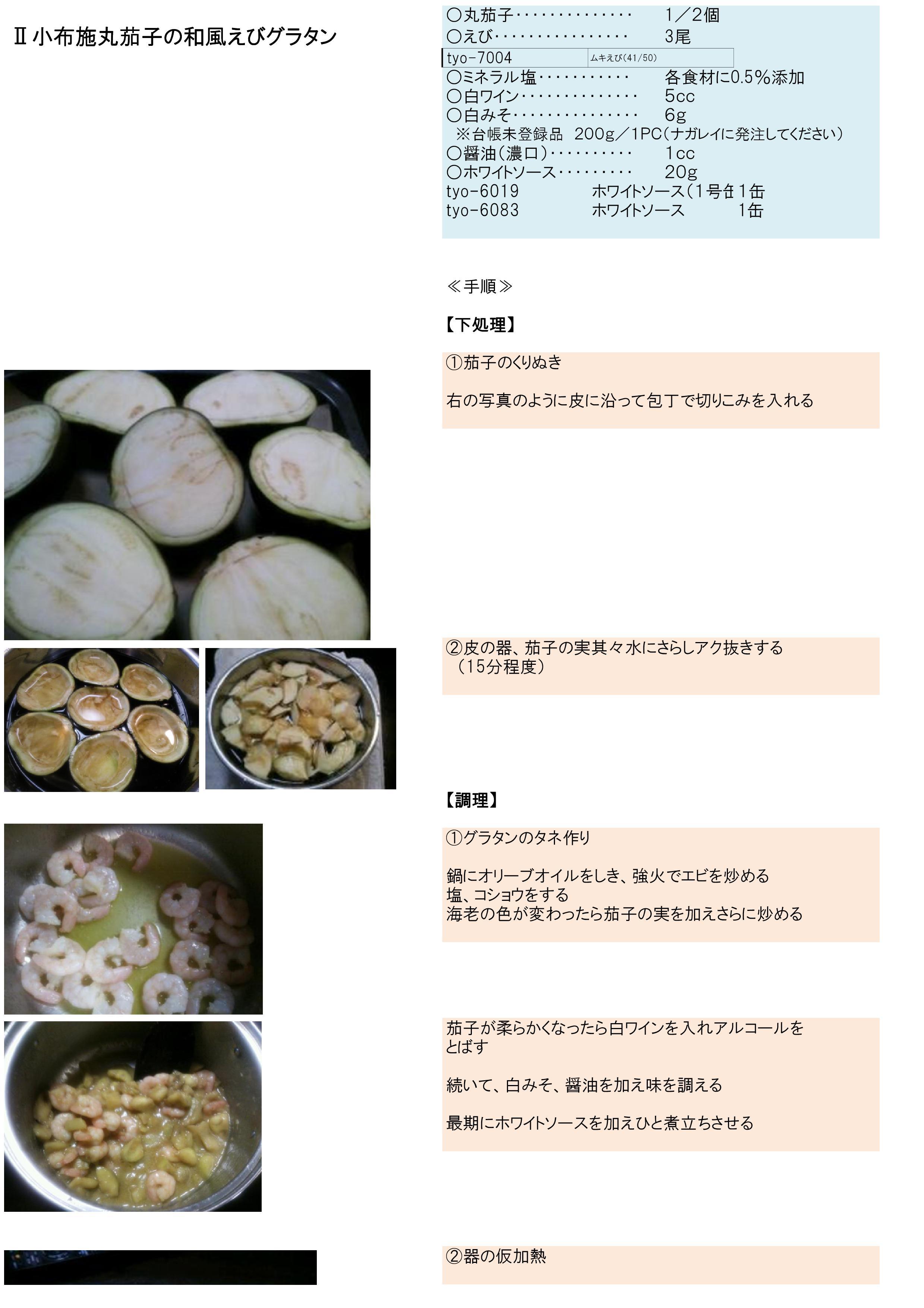 http://heisei-kai.jp/heiseikai-style-foods/report/kiji_images/%E8%8C%84%E5%AD%90%E3%81%84%E3%82%8D%E3%81%84%E3%82%8D%E3%83%95%E3%82%A7%E3%82%A2%E3%83%BC-002.jpg