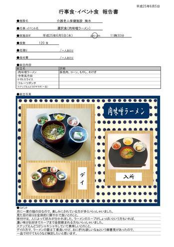 掬水 選択食(肉味噌ラーメン).jpg