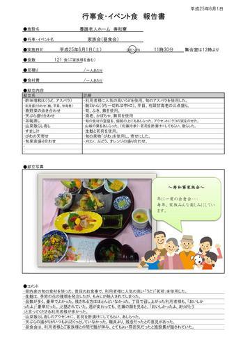 2013-06kazokukaisuwaryou.jpgのサムネイル画像のサムネイル画像