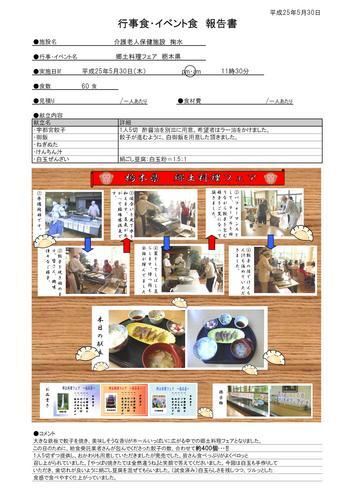 2013-05gyouza-kikusui.jpgのサムネイル画像