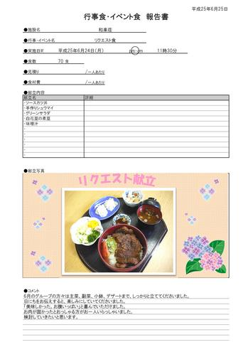 2013-06rikuesuto-waraku.jpg