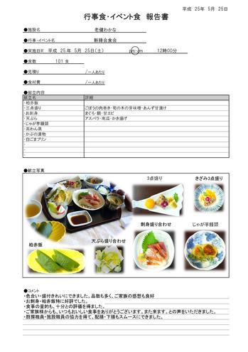 2013-05kaisyokukai-wakana.jpgのサムネイル画像