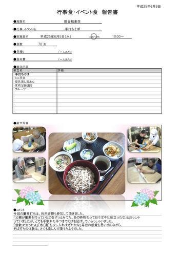 2013-06sobauti-waraku.jpgのサムネイル画像のサムネイル画像