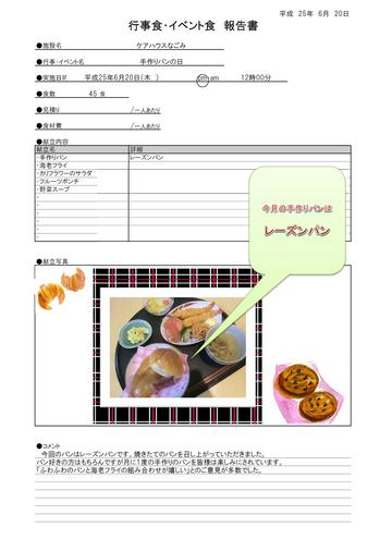 2013-06pann-nagomi.jpgのサムネイル画像