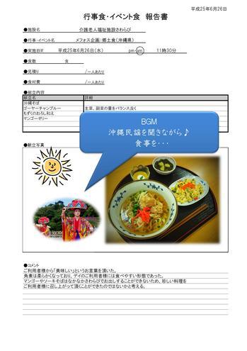 2013-06okinawa-sawarabi.jpg