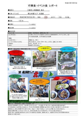 2013-kikusui-hokkaidou.jpg