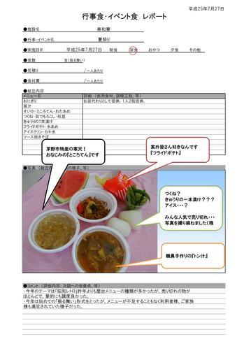 2013-7-natumaturi-suwaryou.jpg