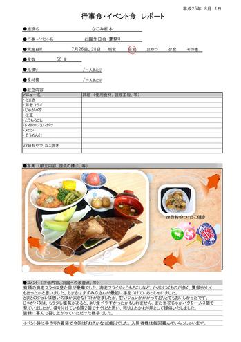 2013-7-natumaturi-nagomimatumoto.jpg