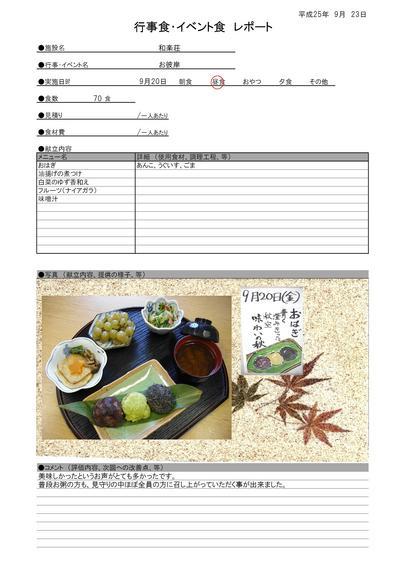 お彼岸(和楽荘).jpg