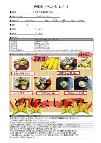 2013-08-motrokosi-kikusui.jpgのサムネイル画像