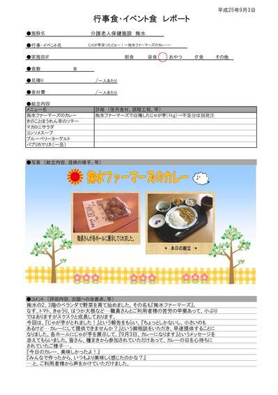 9.3 掬水ファーマーズのカレー.jpg