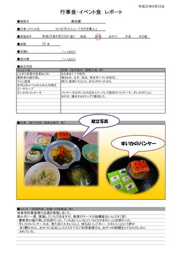 2013-08-nissin.jpgのサムネイル画像
