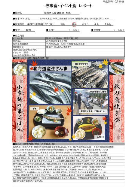 掬水(さんま焼き会、小布施の栗ごはん).jpgのサムネイル画像