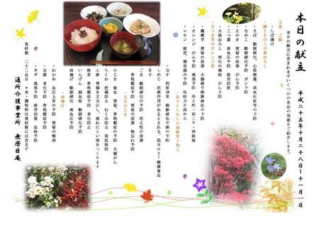 無暦日庵(5週).jpgのサムネイル画像のサムネイル画像