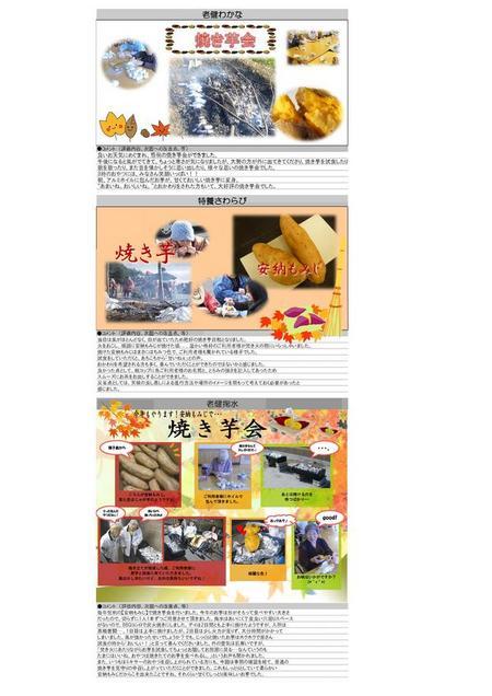 焼き芋会(3事業所).jpgのサムネイル画像