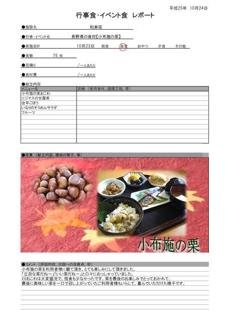 10.23長野県の食材【小布施の栗】.jpgのサムネイル画像のサムネイル画像