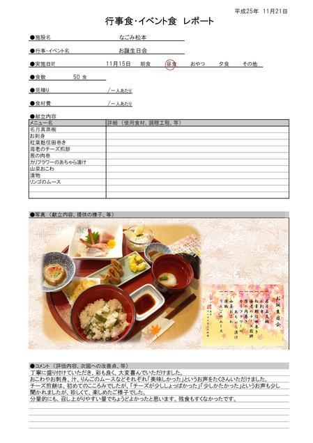 11.15お誕生日会(なごみ松本).jpgのサムネイル画像