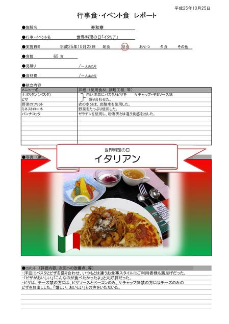 H25.10.22 世界料理の日「イタリア」.jpgのサムネイル画像