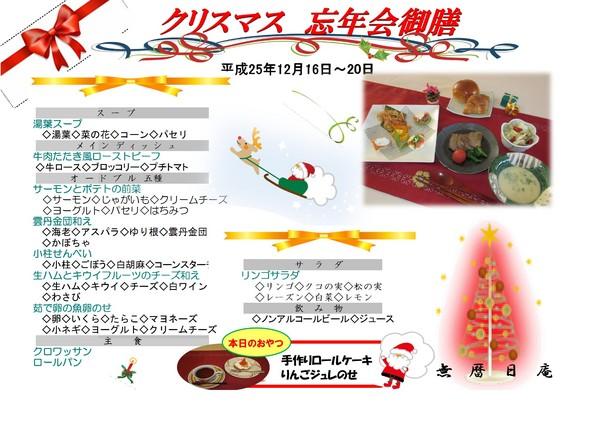 無暦日庵(クリスマス).jpg