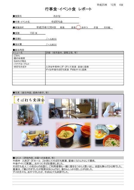 12.4 そば打ち会(わかな).jpgのサムネイル画像