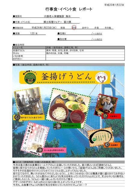 1.22 郷土料理フェアー(香川県).jpgのサムネイル画像